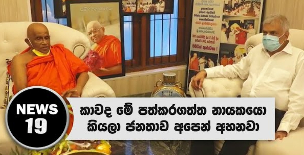 WATCH : Ranil at Abhayaramaya after first day in current Parliament